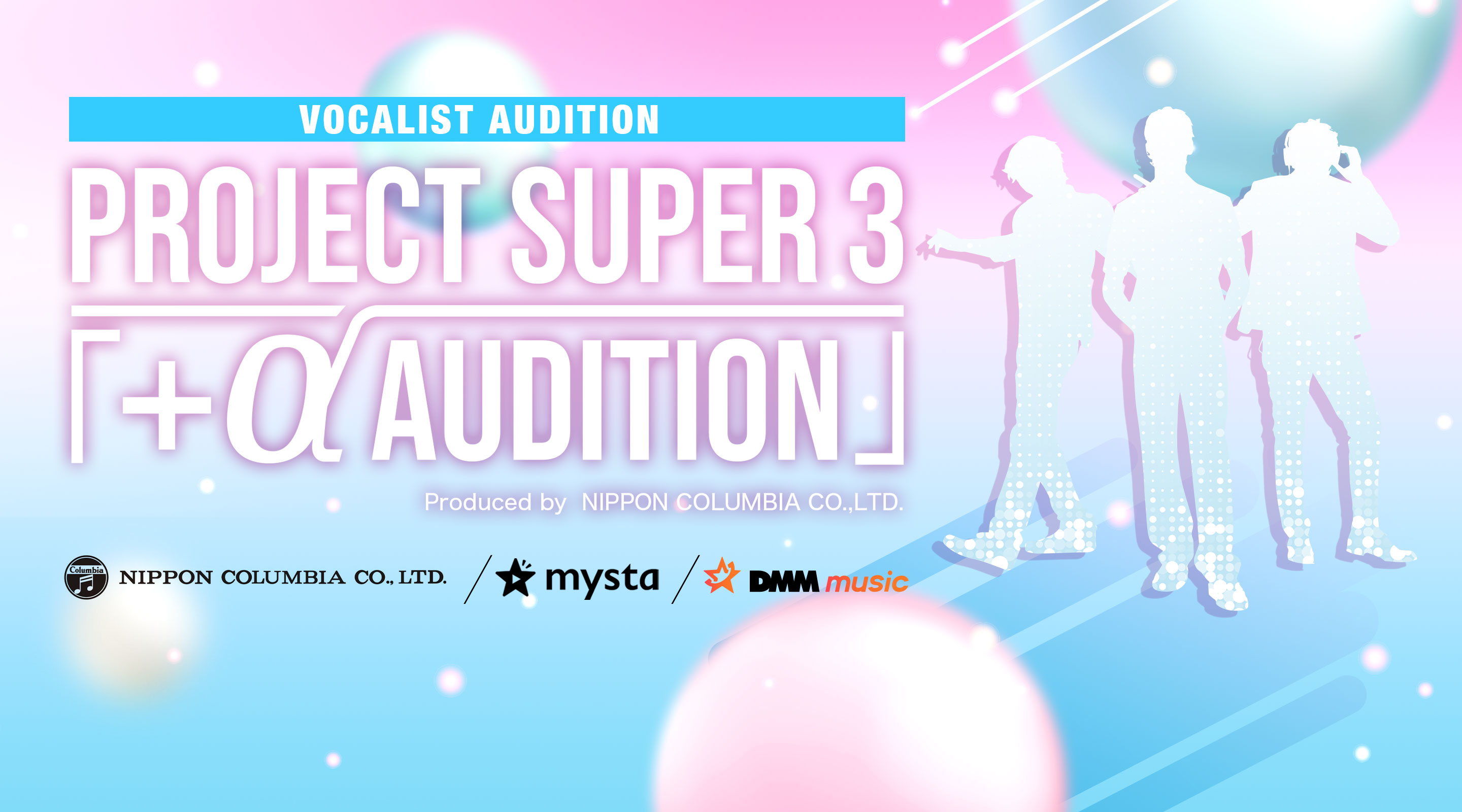 Project Super 3「 +α Audition」